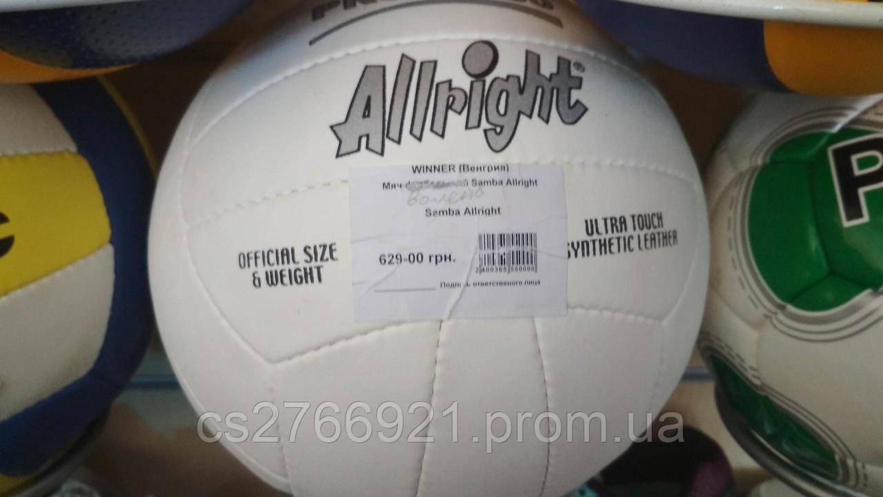 Мяч волейбольный Samba Allright №5