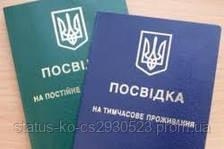 Особенности оформления ВНЖ с 01.06.2018 г.