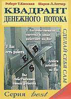 Квадрант денежного потока Р. Кийосаки, Ш. Л. Летчер