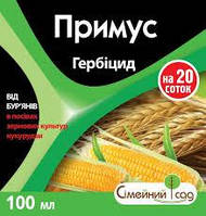 Примус (зерновые, кукуруза)