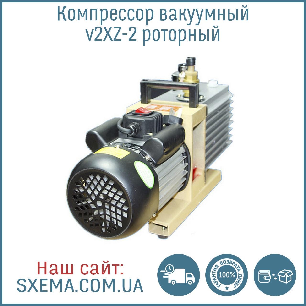 Компрессор вакуумный 2XZ-2 роторный (2 л/с, 6*10-2 Pa, 220V 370W, 27kg 148*227*478,