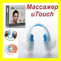Ручной вибрационный массажер для тела Utouch Massager