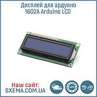 Дисплей для ардуино 1602A Arduino LCD