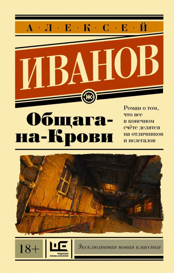 Алексей Иванов. Общага-на-Крови
