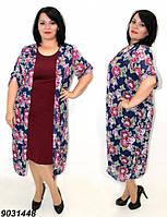 Платье-костюм с кардиганом 48 50,52 54 56