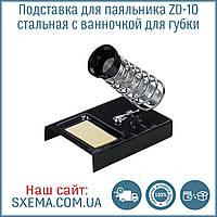 Подставка для паяльника ZD-10 стальная с ванночкой для губки
