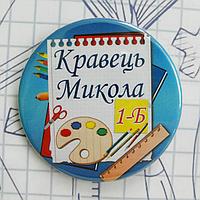 """Закатної круглий значок для першокласників """"Школяр"""""""