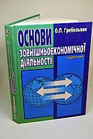 """Книга: підручник """"Основи зовнішньоекономічної діяльності"""""""