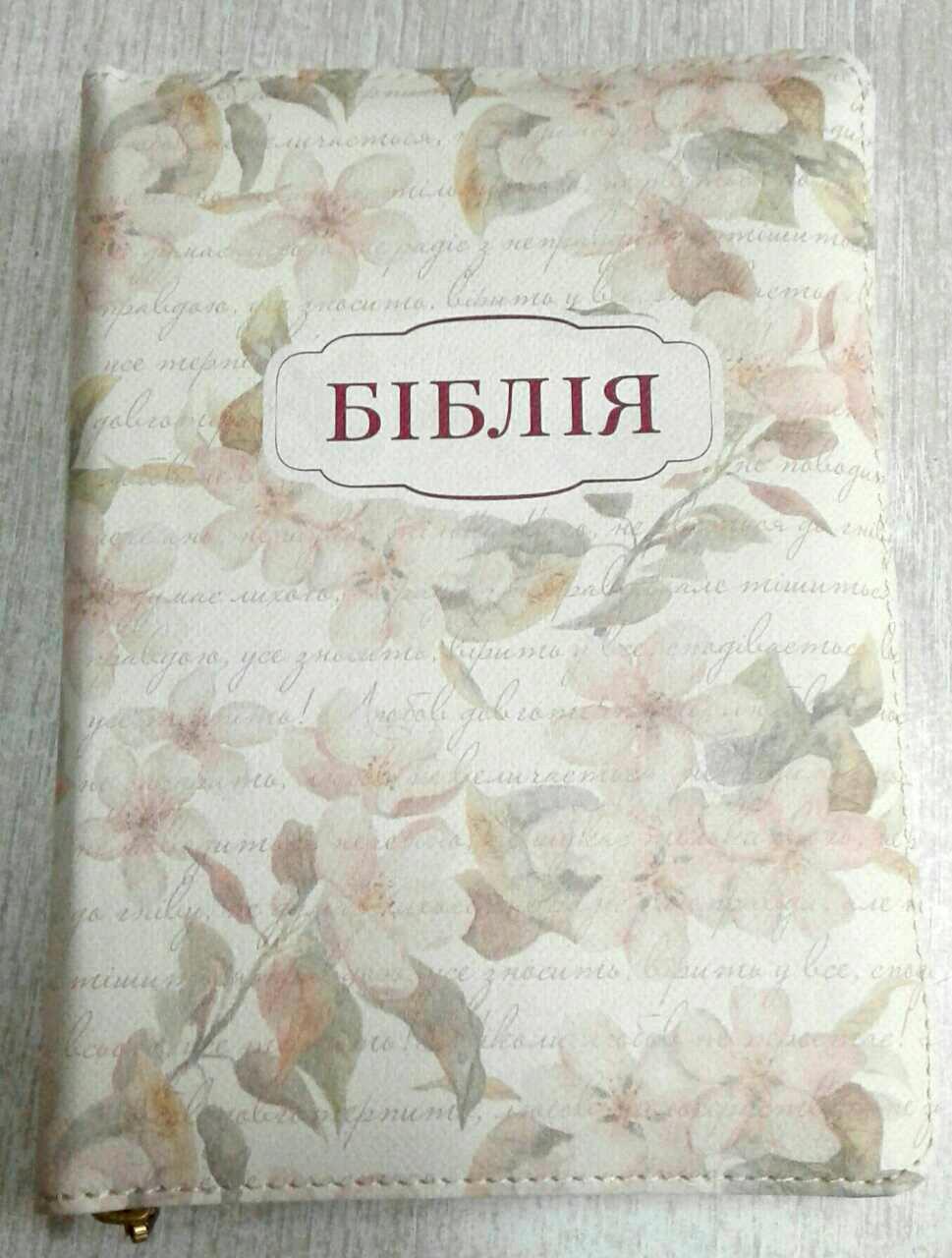 """Біблія, 13х18 см, обкладинка """"весняний цвіт"""", з замком, з індексами"""