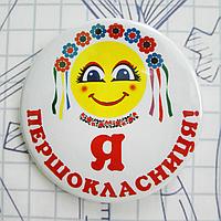 """Закатной круглый значок к 1 сентября  """"Я ПЕРШОКЛАСНИЦЯ"""" - """"Smile"""""""