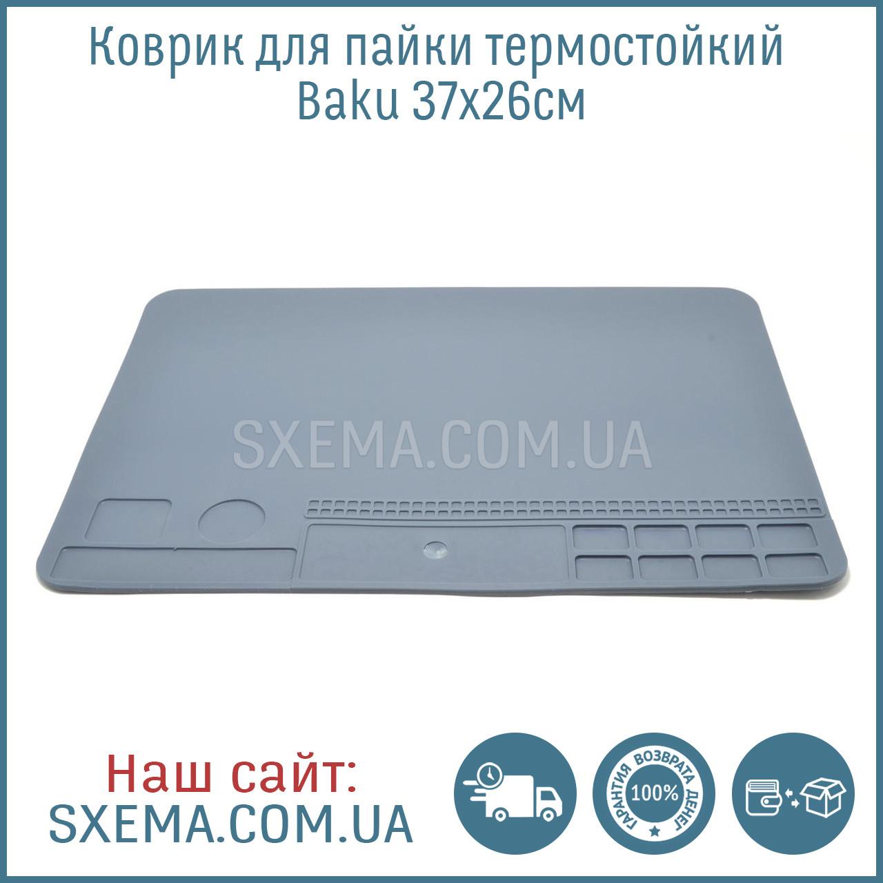 Коврик для пайки силиконовый термостойкий мат Baku 37х26см с ячейками