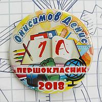 """Закатной значок круглый """"Першокласник"""" - """"Арт"""""""