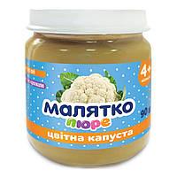 Пюре овощное Малятко Цветная капуста 90 г  ТМ: Малятко