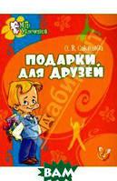 Соколова Ольга Викторовна Подарки для друзей