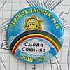 """Закатной значок круглый """"Першокласник"""" - """"Сонечко"""""""