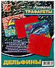 Трафарет рельефный большой ''Дельфины''  18С1178-08