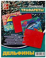 Трафарет рельефный большой Луч Дельфины пластик 940157 (18С1178-08)