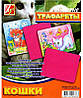 Трафарет рельефный большой ''Кошки''  18С1177-08
