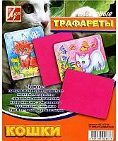 Трафарет рельефный большой Луч Кошки пластик 940158 (18С1177-08)