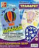 Трафарет фигурный ''Воздушный шар'' 20С1362-08