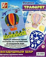 Трафарет фигурный Луч Воздушный шар пластик 940178 (20С1362-08)
