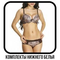 Жіночі комплекти нижньої білизни і трусики преміум класу оптом