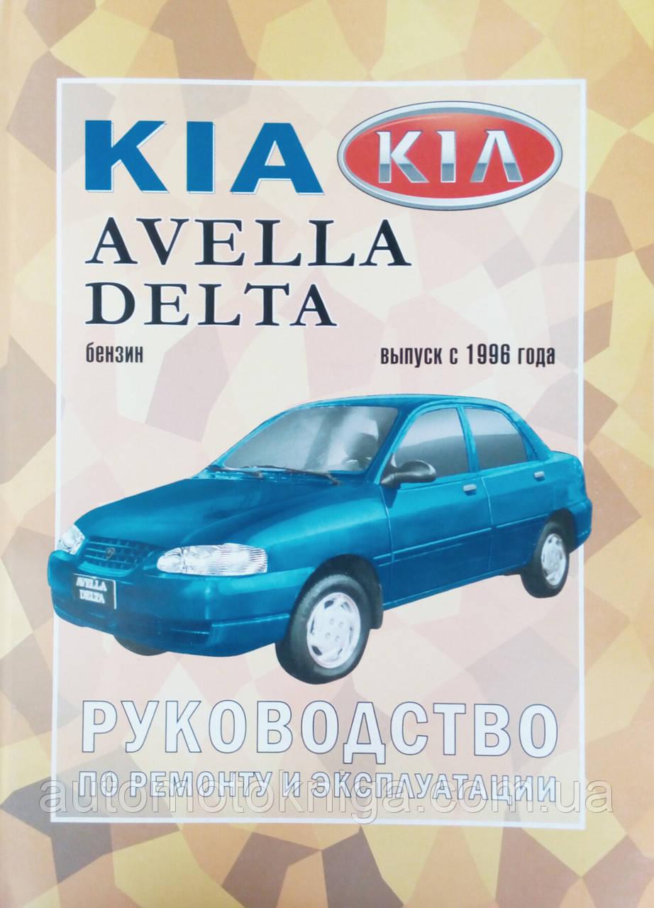 KIA AVELLA / DELTA   Модели с 1996 года  Руководство по ремонту и эксплуатации