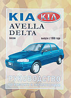 KIA AVELLA / DELTA   Модели с 1996 года  Руководство по ремонту и эксплуатации, фото 1