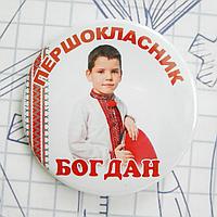 """Закатной значок круглый """"Першокласник"""""""