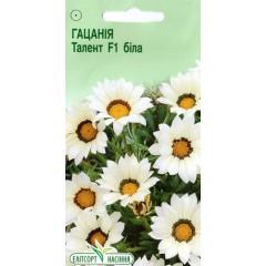 Семена Гацании Талент F1 белая 5 семян