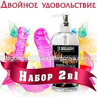 Фаллоимитатор двойной Вагинальный-анальный + Смазка Анальная обезболивает ОРИГИНАЛ 200 ml