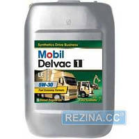 Моторное масло MOBIL Delvac 1 LE 5W-30 (20л)
