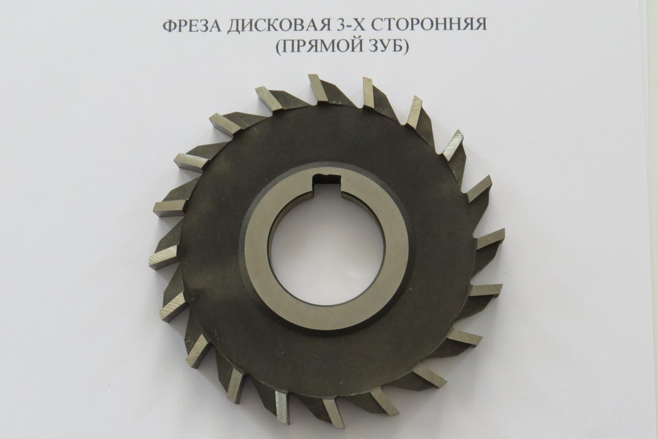 Фреза дисковая 3-х сторонняя 50х6х16 Р6М5 прямой зуб