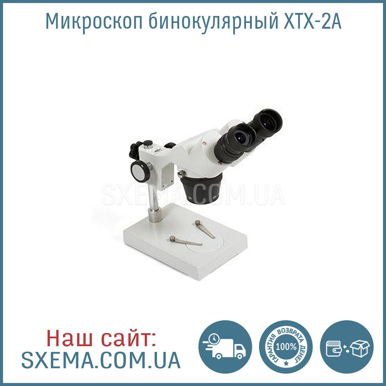 Микроскоп бинокулярный XTX-2A (без подсветки, фокус 75 мм, кратность увеличения 40X)
