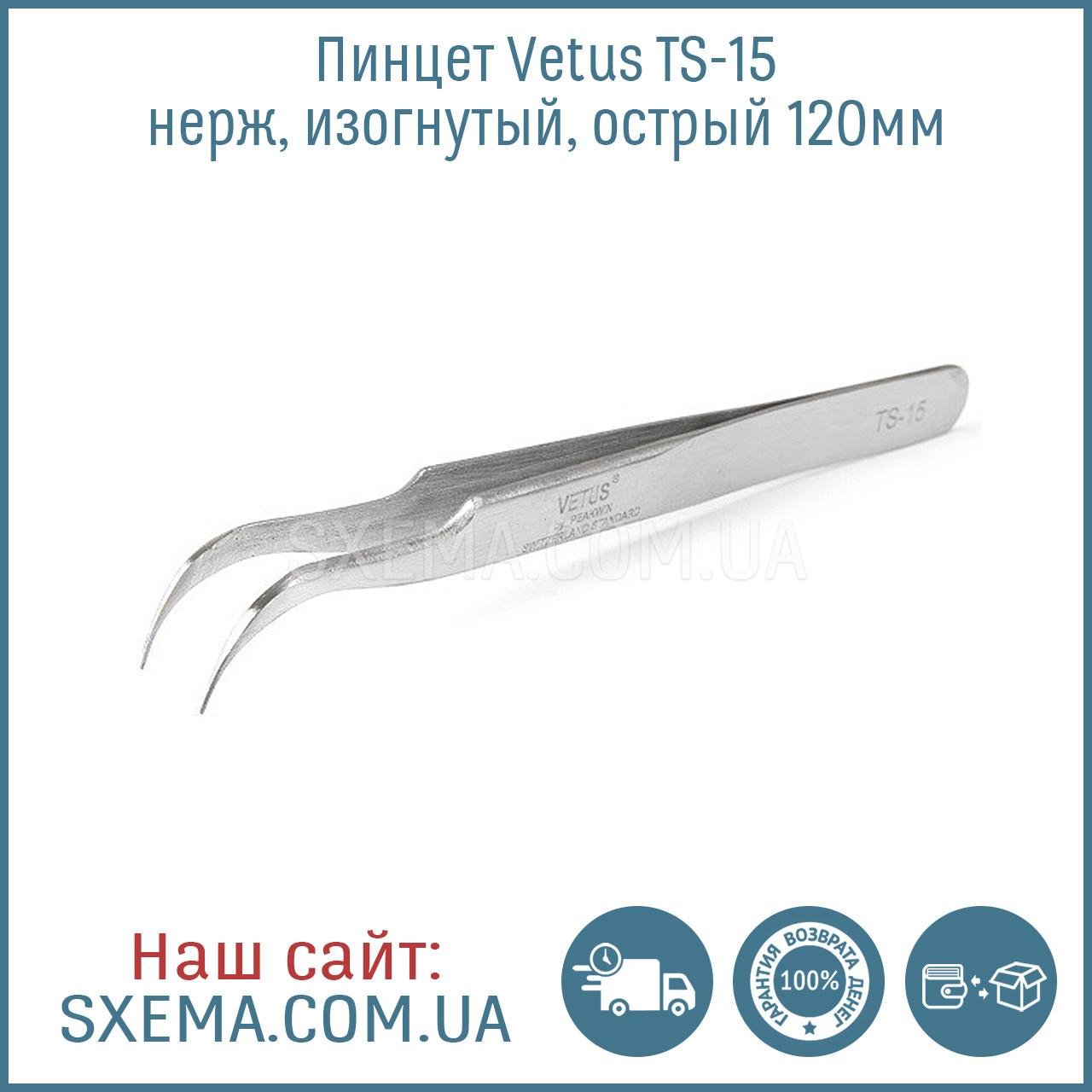Пинцет Vetus TS-15 нерж, изогнутый, острый 120мм HRC30