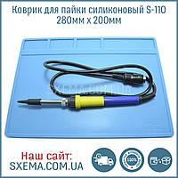 Коврик для пайки силиконовый термоковрик S-110 280мм x 200мм мат для разборки и пайки электроники, фото 1