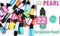Красители для эпоксидной смолы перламутровые Перл Pearl, 10 г, цвет 22 Туркоза бирюзовый, фото 1