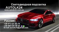 Интернет магазин AutoLK24