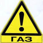 Наклейка ГАЗ малий. (шт)