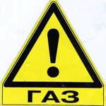 Наклейка ГАЗ малий. (шт), фото 2