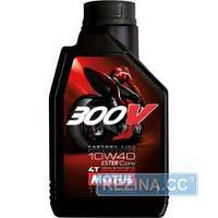 Моторное масло MOTUL 300V 4T Factory Line Road Racing 10W-40 (1л)