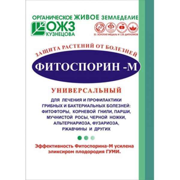Биопрепарат Фитоспорин 10г/50шт