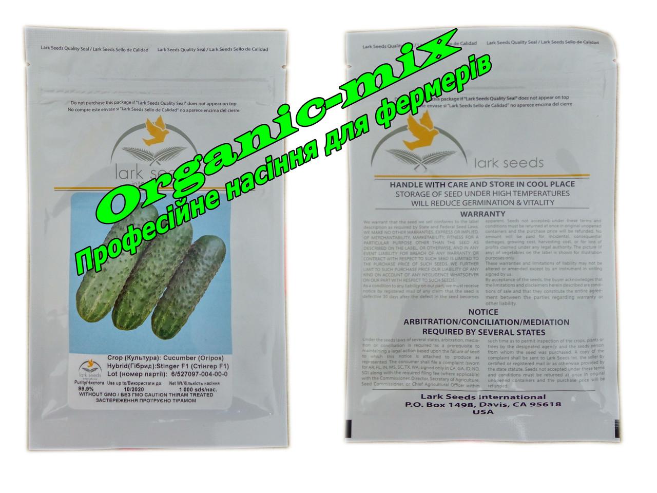Огурец партенокарпический кустовой Стингер F1 (1000семян) Lark Seeds (США)