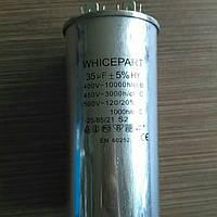 Конденсатор металевий 450 V, 35 mF