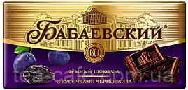Шоколад Бабаєвський темний з шматочками чорносливу 100 гр.