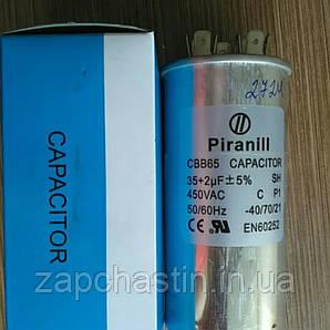 Конденсатор металевий подвійний 450 V, 35+2 mF