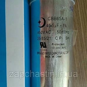 Конденсатор металевий подвійний 450 V, 40+5 mF