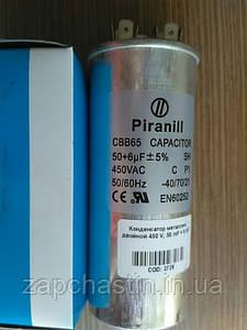 Конденсатор металевий подвійний 450 V, 50+6 mF