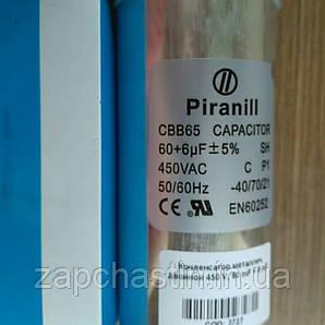 Конденсатор металевий подвійний 450 V, 60+6 mF