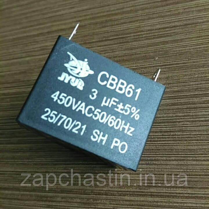 Конденсатор квадратик 3 mF